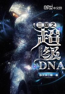 三国之超级DNA