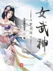 斗罗大陆之女武神