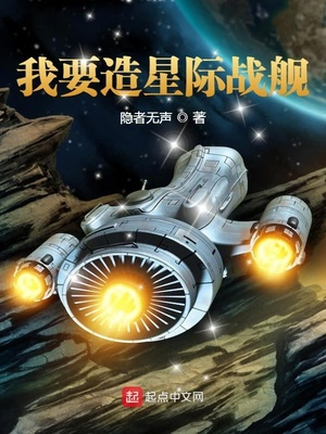 我要造星际战舰