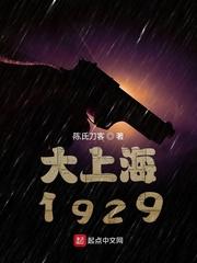 大上海1929