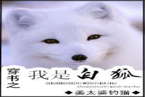 穿书之我是白狐