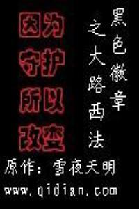 黑色徽章之大路西法