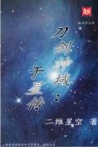 刀剑神域:于星传