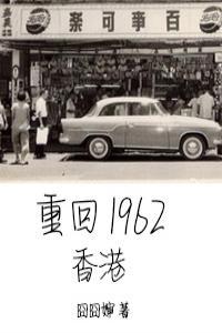 重回1962香港